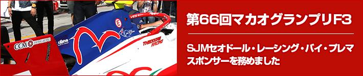 第66回マカオグランプリF3へCCM香港も参戦しました!