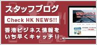 CCM香港 スタッフブログ