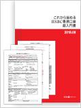 HSBC香港口座超入門書