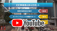CCM香港 紹介動画
