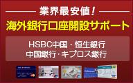 海外銀行口座開設サポート
