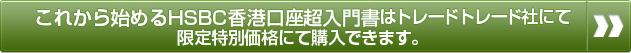 HSBC香港日本語マニュアルセットの購入