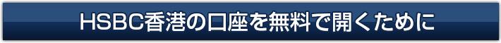 HSBC香港の口座を無料で開くために