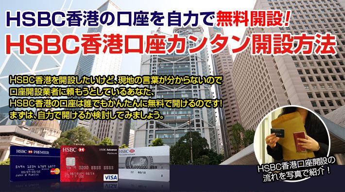 HSBC香港口座カンタン開設方法
