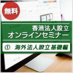 online_seminar_1