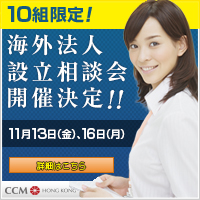 CCM香港無料相談会バナー200x200