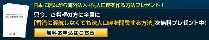 「香港に渡航しなくても法人口座を開設する方法」無料プレゼント