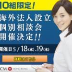 2016/5/18,19 海外法人設立相談会のバナー