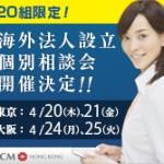ccm_soudankai_201704