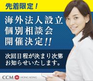 ccm 無料相談会